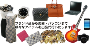 ブランド,楽器,バッグ,ファッション小物,財布,時計